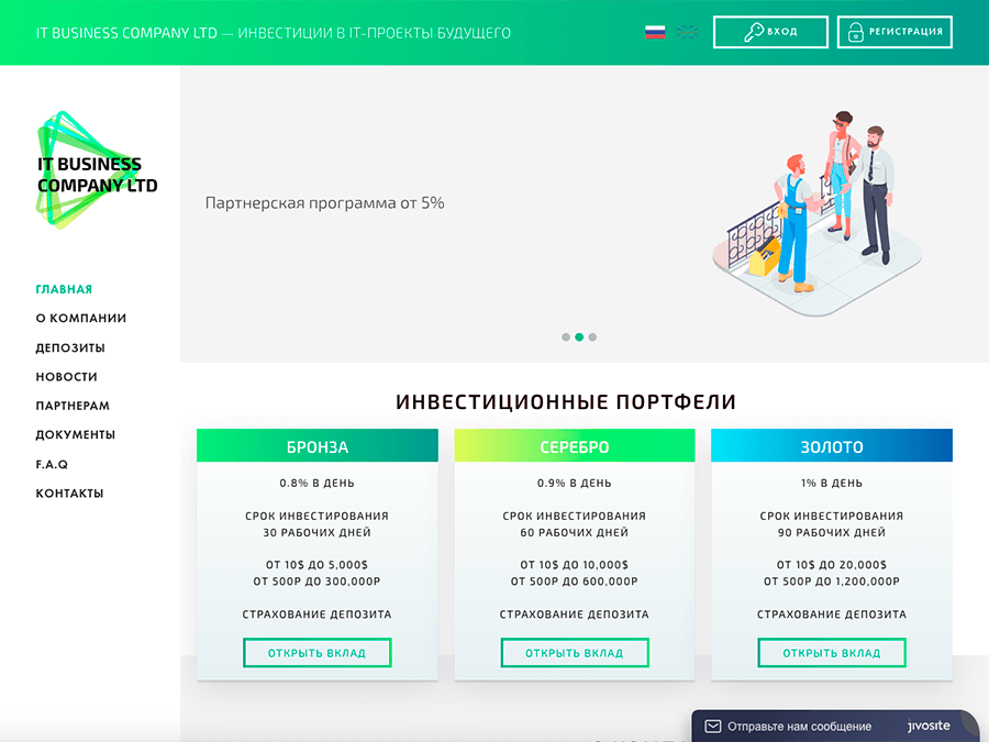 IT Business company LTD - среднедоходный хайп, профит 0.8 - 1.0% за 1 день