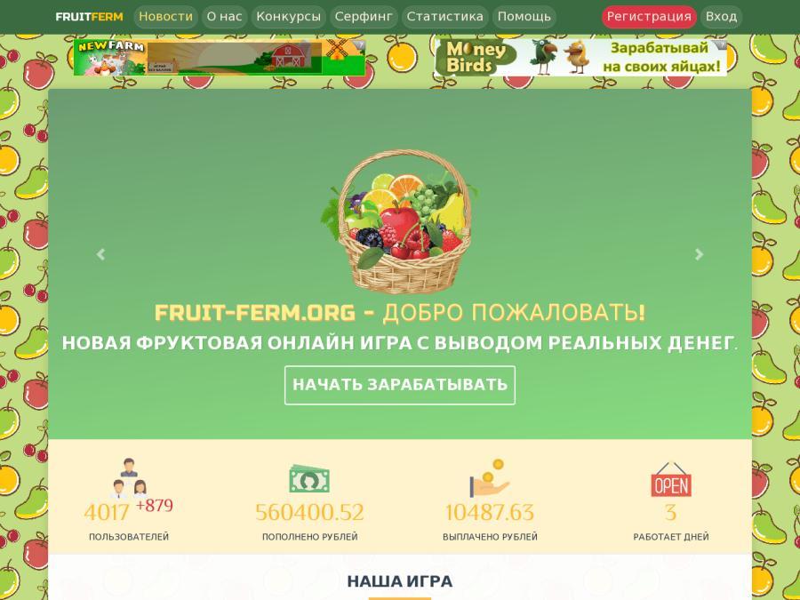 игра с выводом реальных денег фруктовые деньги