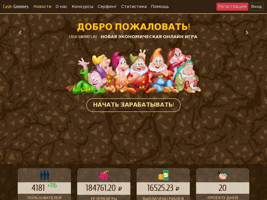 экономические онлайн игры с бонусом