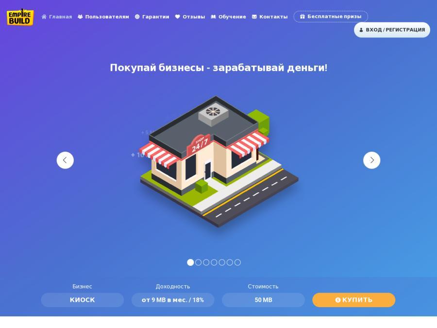 свой бизнес онлайн игра с выводом денег