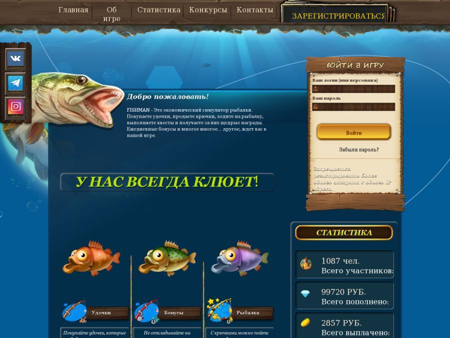 рыбалка игра с выводом денег