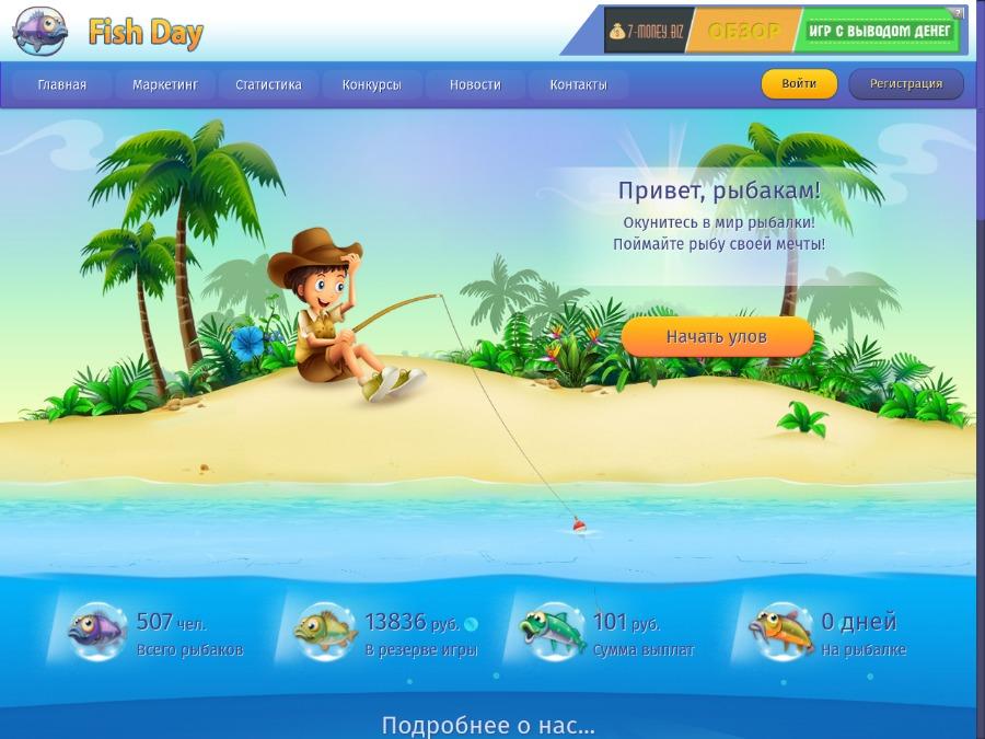 как заработать деньги в онлайн игре на рыбалку