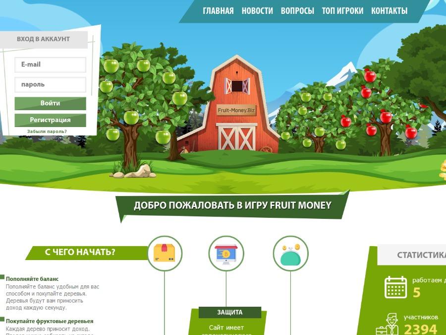 игра фруктовый сад с выводом денег