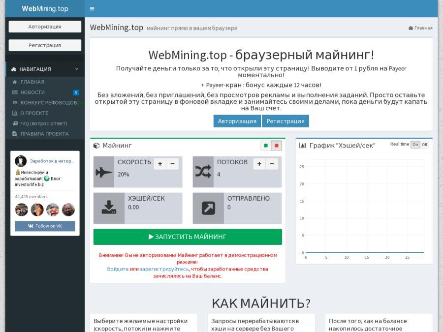 WebMining - браузерный майнинг на процессоре с выводом на Payeer