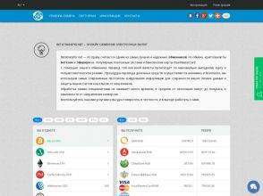BetaTransfer - быстрый обмен валют: USD, RUB, BTC, ETH, LTC, UAH, DASH