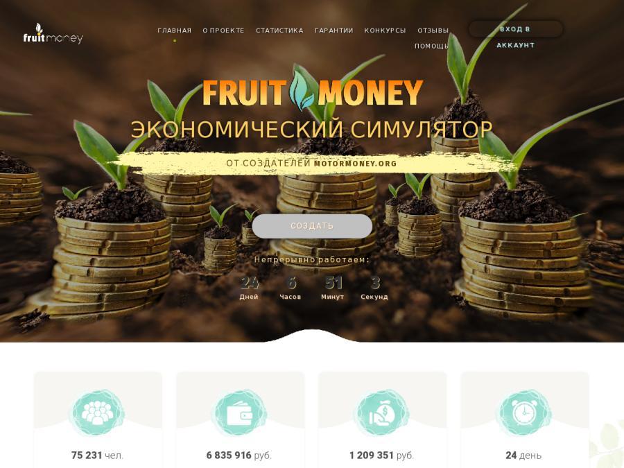 фруктовая ферма с реальным выводом денег без вложений
