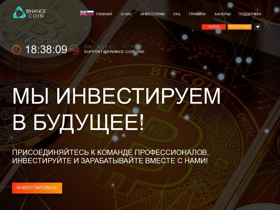 Binance Coin сайт