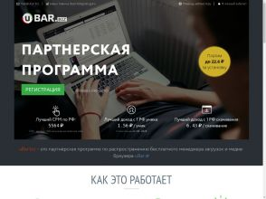 uBar - монетизация download-трафика с медиабраузером и загрузчиком юБар