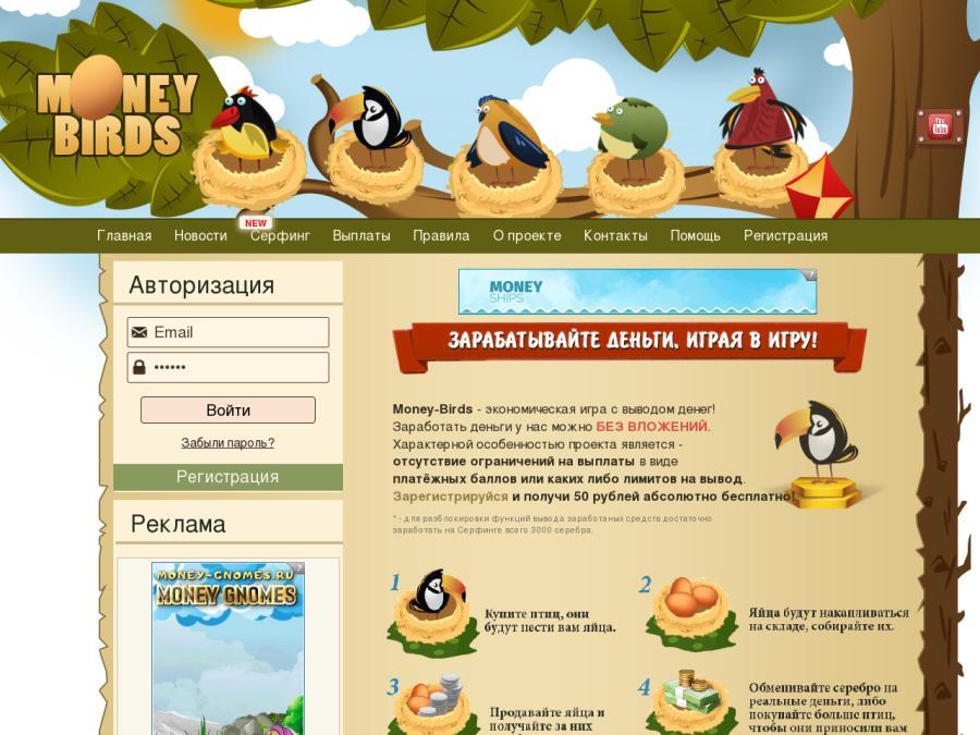 money birds игра по выводу денег