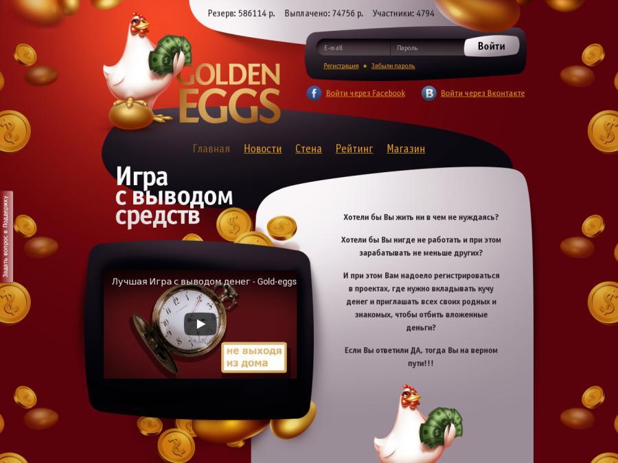 golden eggs игра с выводом денег вход