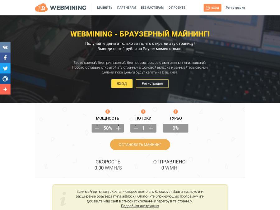 WebMining CO - майнинг в браузере и на сайтах, партнерка до 60% дохода