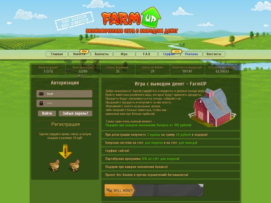 экономические игры про фермы