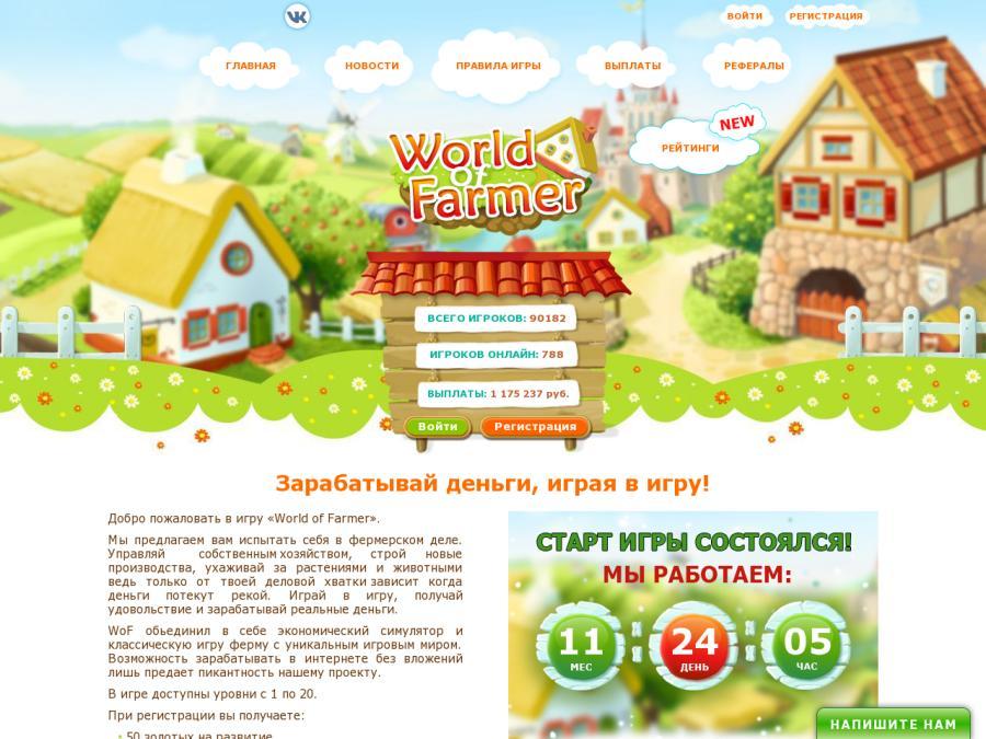 экономическая игра в мире