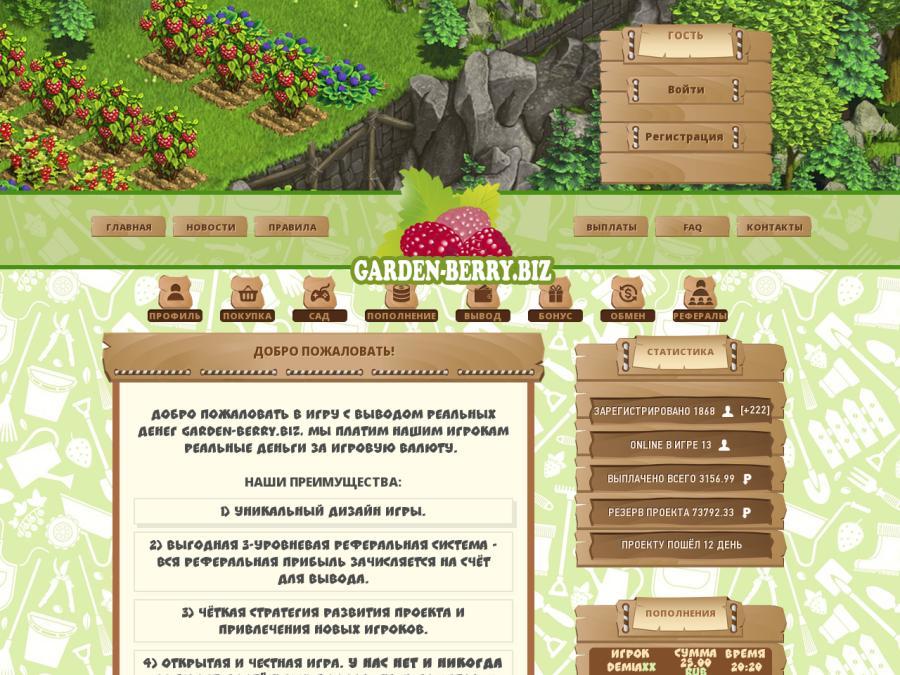 игра экономическая сад