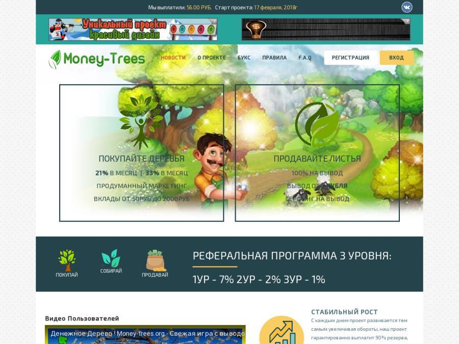 деревья экономическая игра