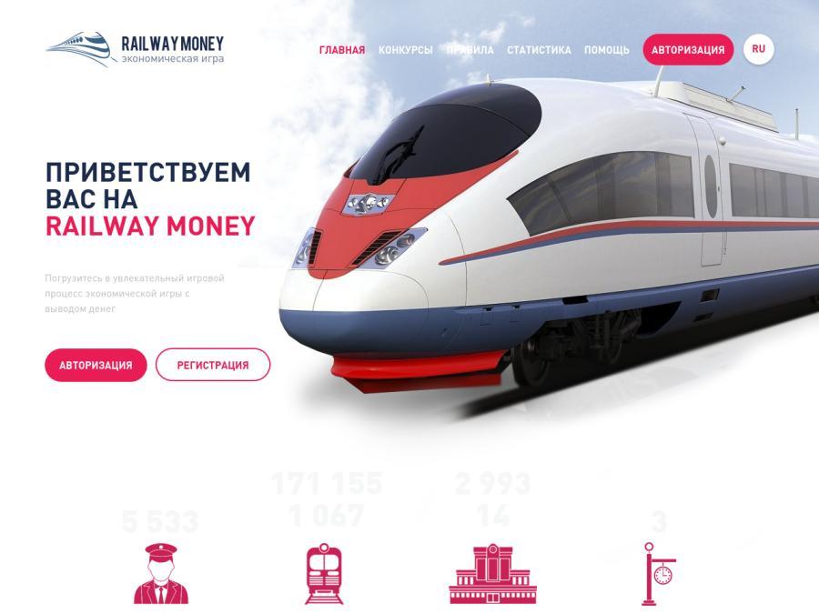 игра железная дорога с выводом денег