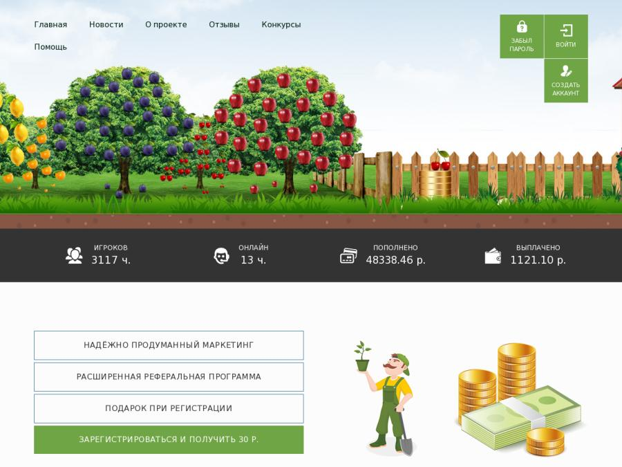 Fruity Farm - денежная online игра, симулятор садоводства, 20 - 35% в мес.