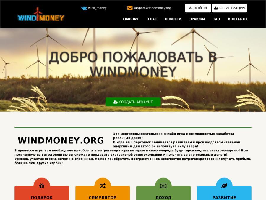 создаем онлайн игру с выводом денег